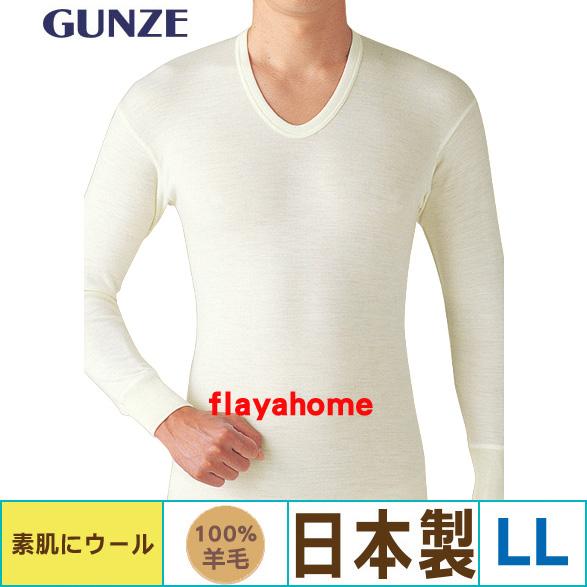 《富樂雅居》【GUNZE(グンゼ)日本製】 男士 100%純羊毛 保暖內衣 長袖U領 / 米白色( LL )