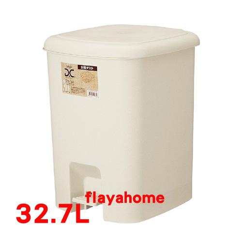 《富樂雅居》日本製 Lustroware 岩崎工業 踏式垃圾桶 ( 32.7L / 內附分隔板 )