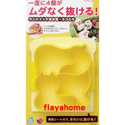 《富樂雅居》日本製 貝印KAI 可愛吐司 三明治造型模/黃