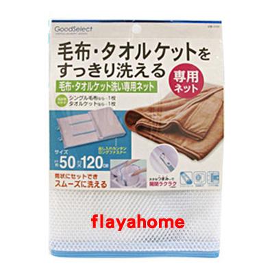 《富樂雅居》日本 TOWA東和 被毯專用洗衣網 (粗網) (50cm*120cm)