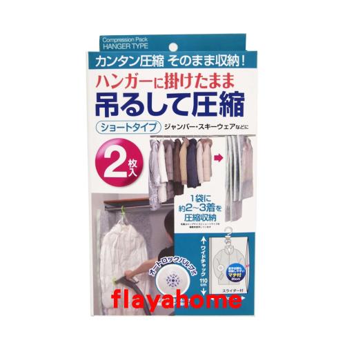 《富樂雅居》日本TOWA東和 吊掛式衣類壓縮袋 收納袋 長110cm / 2入(附吸塵器氣孔)