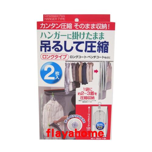 《富樂雅居》日本TOWA東和 吊掛式衣類壓縮袋 收納袋 長145cm / 2入(附吸塵器氣孔)