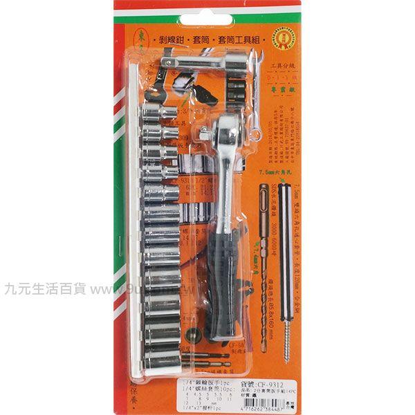 【九元生活百貨】川武CF-9312 2分套筒板手組/13pcs 棘輪扳手 螺絲套筒