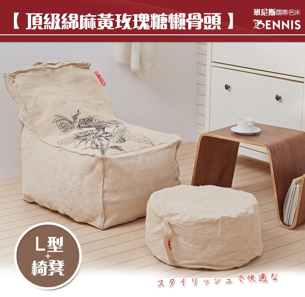 歐洲經典款【頂級綿麻黃玫瑰糖】懶骨頭沙發椅(L型主椅+椅凳) ★班尼斯國際家具名床
