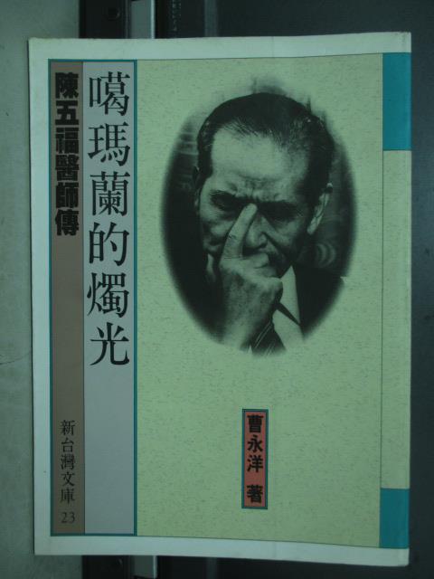【書寶二手書T1/傳記_NDG】噶瑪蘭的燭光_曹永洋