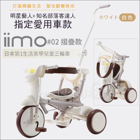 ✿蟲寶寶✿【日本iimo】#02日本人氣NO.1摺疊款兒童三輪車 / 新版升級-白色《現+預》