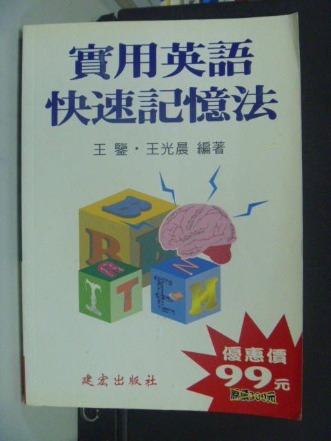 【書寶二手書T3/語言學習_OKD】實用英語快速記憶法_王鑒