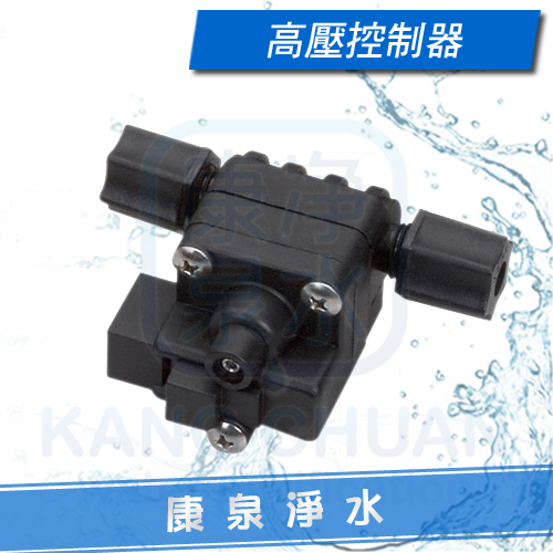 【康泉淨水】RO逆滲透純水機專用 - 高壓控制開關