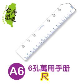 珠友 BC-85010 A6/50K 6孔萬用手冊/尺/1入(適用6孔夾)