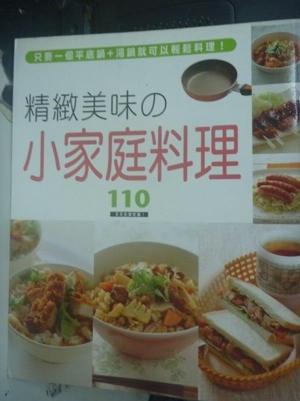 【書寶二手書T1/餐飲_WFU】精緻美味的小家庭料理110_瀨尾幸子