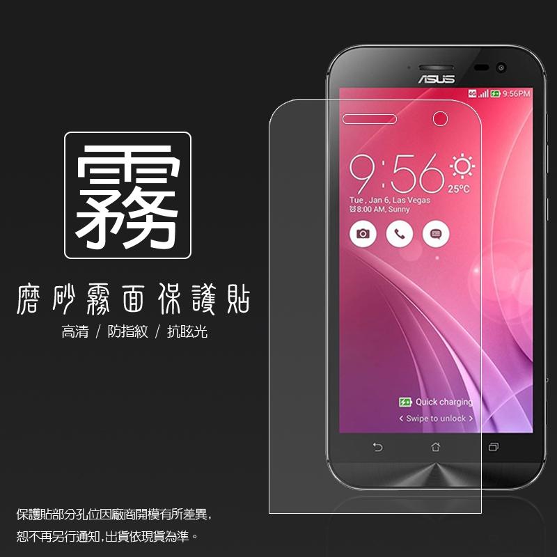 霧面螢幕保護貼 ASUS ZenFone Zoom ZX551ML 5.5吋 Z00XS 保護貼
