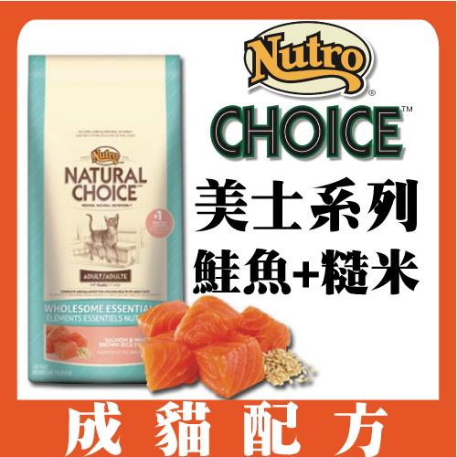 【美士Nutro】特級成貓(鮭魚+糙米)配方-3磅