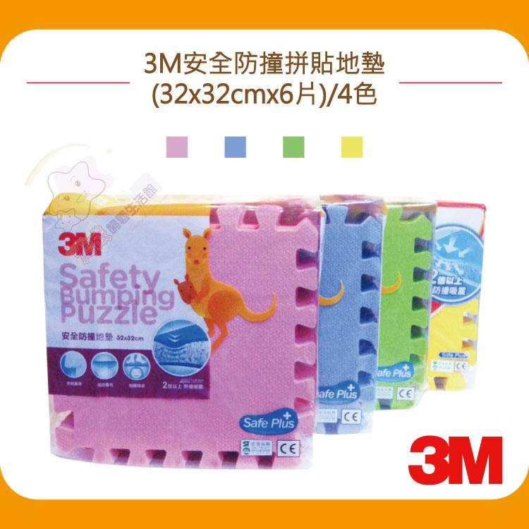 【大成婦嬰】3M安全防撞地墊(32*32cm*6入) 2倍以上防撞吸震-4色 / 建議四個月以上使用