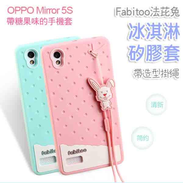 OPPO Mirror 5S A51T 保護套 Fabitoo法比兔冰淇淋矽膠套 歐普Mirror 5s手機保護殼