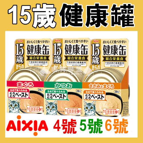 +貓狗樂園+ AIXIA愛喜雅【健康罐。15歲。40g】35元*單罐賣場