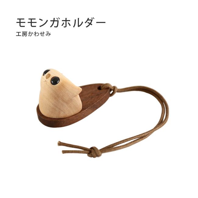 【MUKU工房】 北海道 旭川 工藝 工房KAWASEMI 無垢 小鼯鼠吊飾 (原木 / 實木)