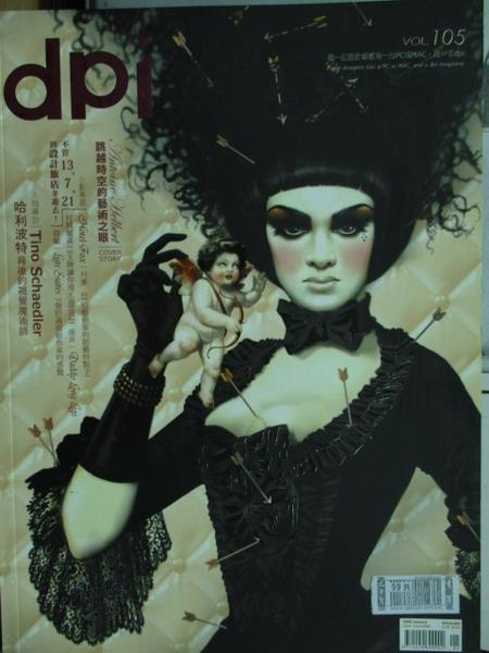 【書寶二手書T1/雜誌期刊_ZIZ】dpi設計流行創意雜誌_105期_專題企劃Design hotel...等