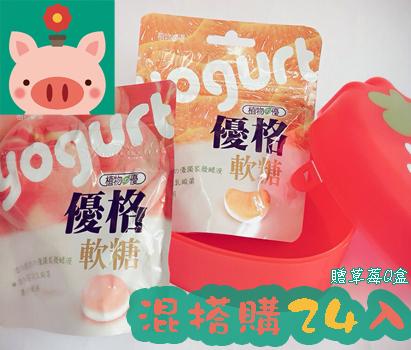 ●植物的優軟糖35g-水蜜桃12包+橘子12包※贈草莓收納盒1只【合迷雅好物超級商城】