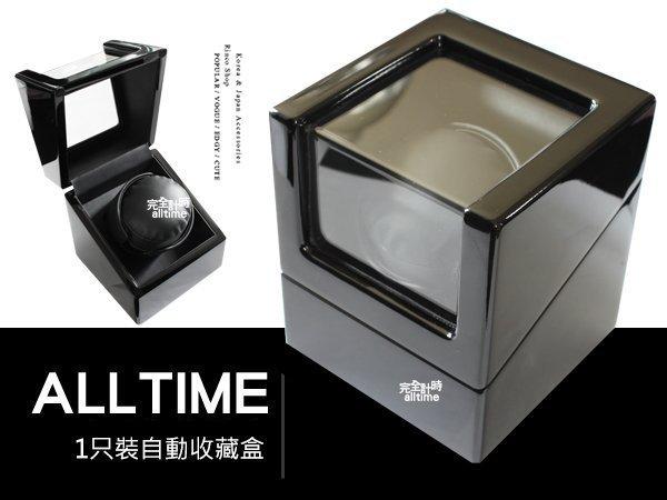 │完全計時│自動機械錶收藏盒【自動上鍊盒單只】鋼琴烤漆黑收藏納錶盒 (自動01)禮物