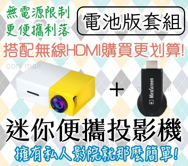 【coni shop】YG300內置電池便攜迷你投影機+HDMI套組 投影器看戲神器 微型投影器 攜帶型