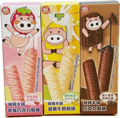 豬豬本舖巧克力煎捲28g●買一送一(共2盒)【合迷雅好物商城】