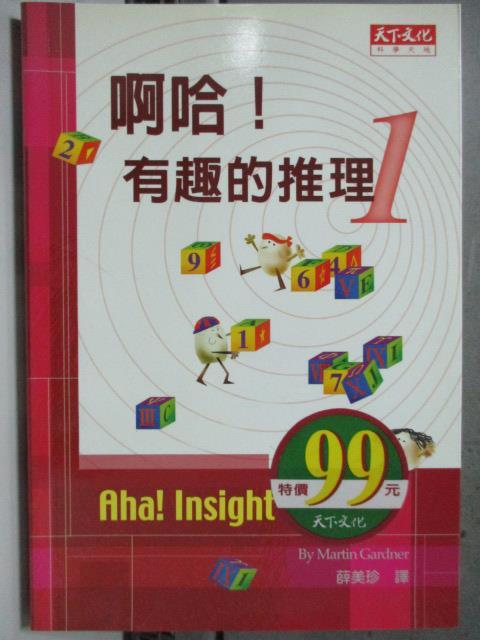 【書寶二手書T1/少年童書_HIB】啊哈!有趣的推理1_葛登能/著 , 薛美珍