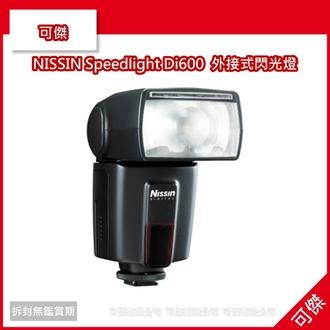 可傑 NISSIN Speedlight Di600 for Canon、Nikon  外接式閃光燈 GN44 公司貨