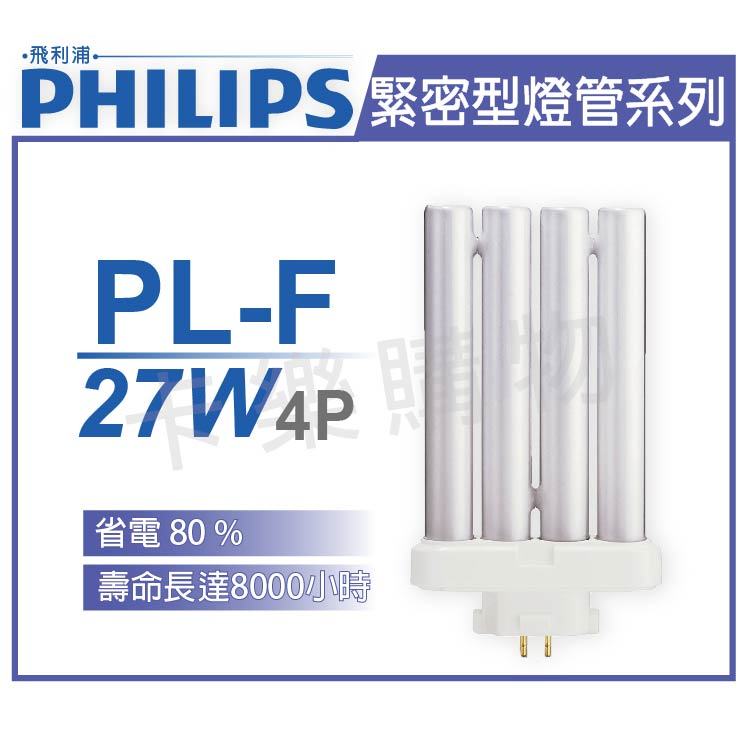 PHILIPS飛利浦 PL-F 27W 827 黃光 4P 緊密型燈管 _ PH170075