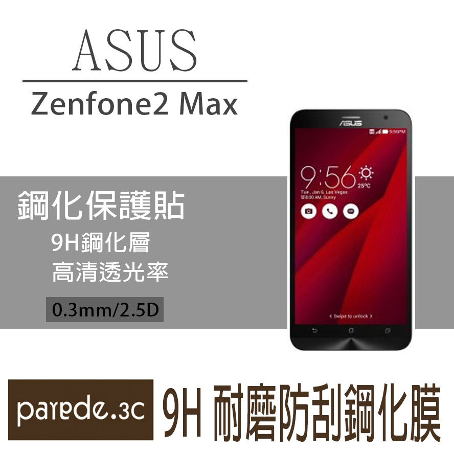 ASUS  Zenfone2 MAX 9H鋼化玻璃膜 螢幕保護貼 貼膜 手機螢幕貼 保護貼【Parade.3C派瑞德】
