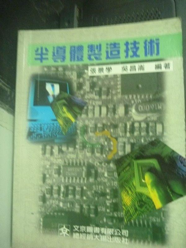 【書寶二手書T7/大學理工醫_YJG】半導體製造技術_張景學,吳昌崙