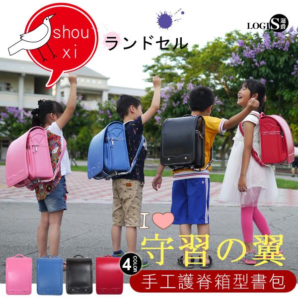 促銷~LOGIS 守習之翼 日本書包/小學生書包/日式書包/護脊書包
