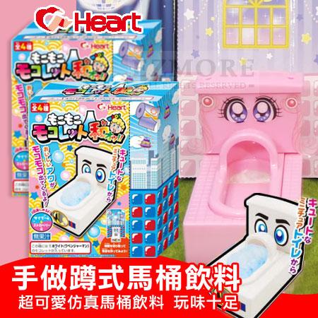 日本 HEART 手做蹲式馬桶清涼飲料 (和式) 8g 手作 DIY 動手作 知育果子 馬桶飲料 食玩【N101813】