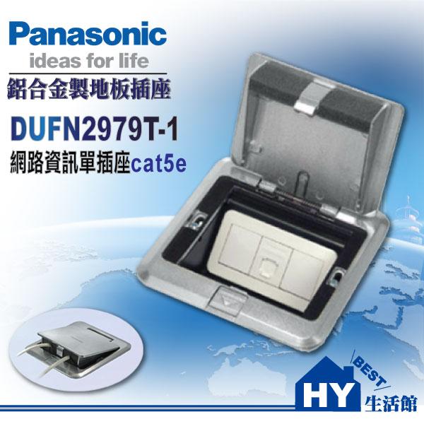 Panasonic國際牌 DUFN2979T-1 網路資訊單插座CAT-5e【鋁合金 方形地板插座組】 -《HY生活館》水電材料專賣店