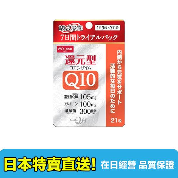 【海洋傳奇】日本M's one  還原型Q10輔酵素 21粒 7日分【訂單金額滿3000元以上免運】