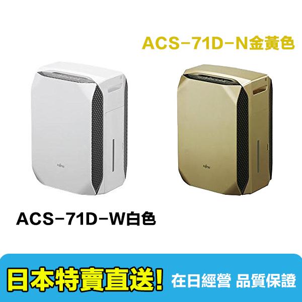 【海洋傳奇】【白色現貨一台空運免運】日本富士通FUJITSU ACS-71D 白色/金黃色 空氣清淨機 脫臭 PM 2.5對應