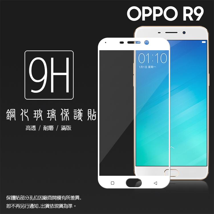 OPPO R9 X9009 滿版 鋼化玻璃保護貼/全螢幕/全屏/9H硬度/高清透/強化/防爆/防刮
