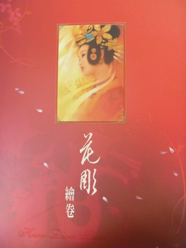 【書寶二手書T7/藝術_XDK】花彫繪卷_原價1500_德布西