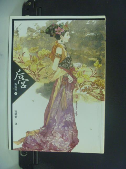 【書寶二手書T2/一般小說_OJP】后宮:甄嬛傳3_流瀲紫