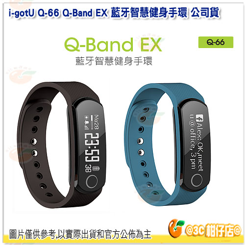 i-gotU Q-66 Q-Band EX 藍牙智慧健身手環 公司貨 防水 IPX7 心律監測 訊息通知 Q66