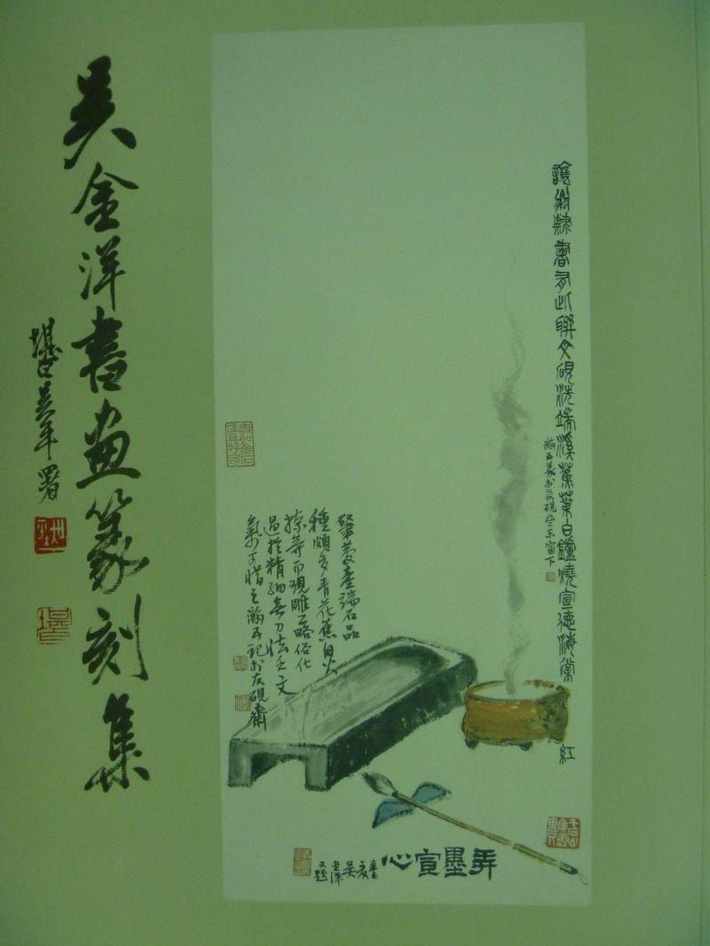 【書寶二手書T6/藝術_ZHX】吳金洋書畫篆刻集