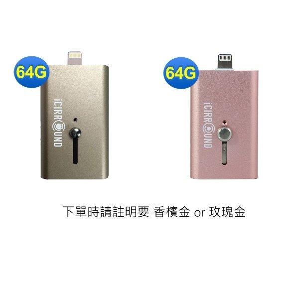 *╯新風尚潮流╭* 64G 64GB iPhone 土豪金 玫瑰金 手機電腦兩用隨身碟 iShowFast-64G