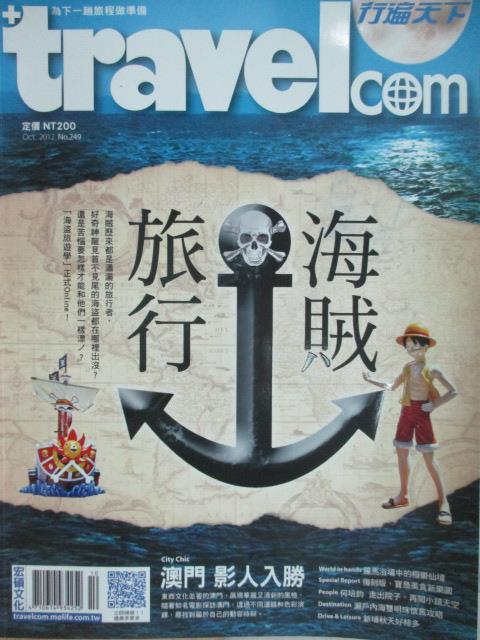【書寶二手書T1/雜誌期刊_YHY】Travel行遍天下_249期_海賊旅行等