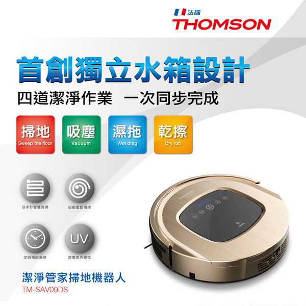 THOMSON 湯姆盛 智慧型機器人掃地吸塵器 TM-SAV09DS 金色公司貨 分期0利率 免運