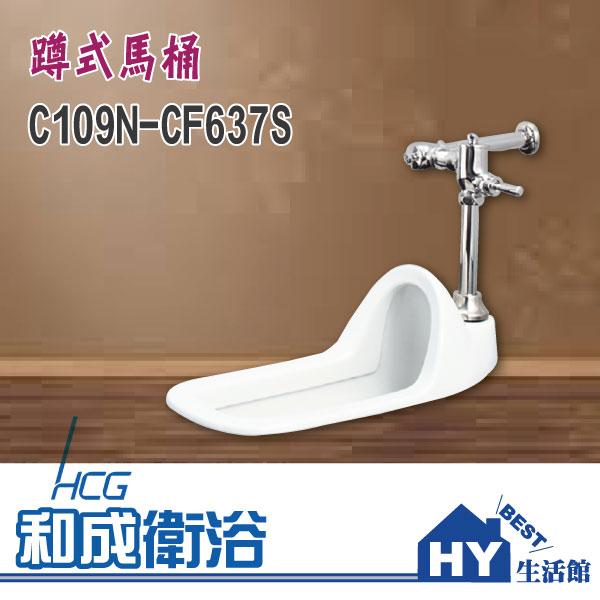 HCG 和成 C109N-CF637S 蹲式馬桶 -《HY生活館》水電材料專賣店