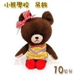 【禾宜精品】小熊學校 10 cm 傑琪 (啦啦隊) 吊飾 玩偶 療癒商品 生活百貨 B102032-F