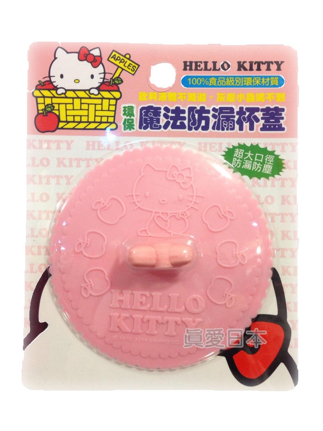【真愛日本】16042100031 環保魔法防漏杯蓋-蘋果粉 KITTY 凱蒂貓 三麗鷗 杯蓋 矽膠杯蓋 生活用品