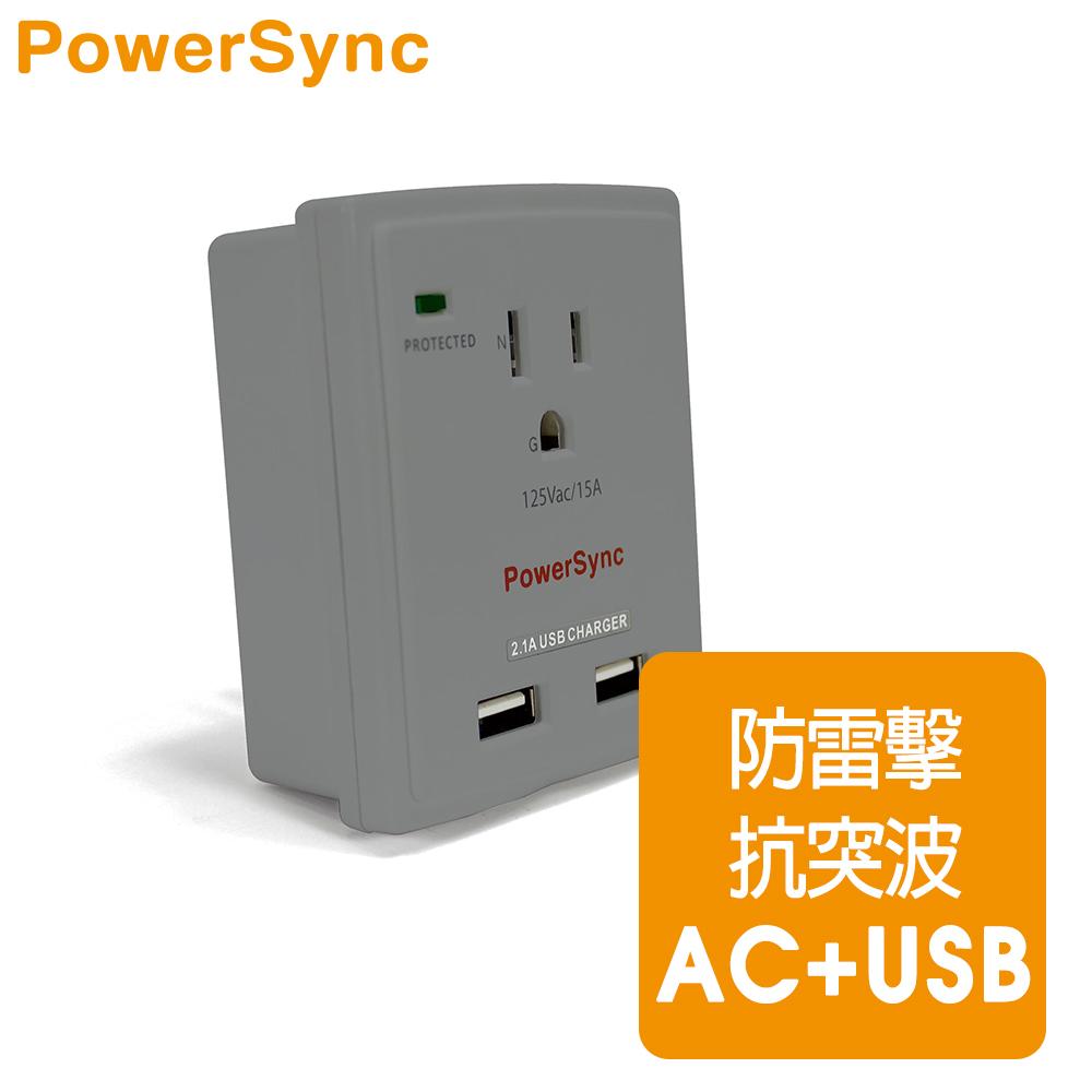 【群加 PowerSync】防雷擊抗突波AC+2Port USB充電插座 / 灰 (PWS-EXU2018)