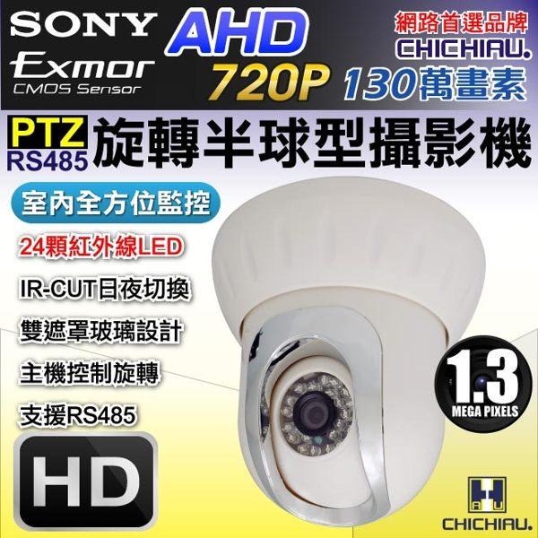 弘瀚--【CHICHIAU】AHD 720PSONY130萬24燈PTZ遙控半球型攝影機