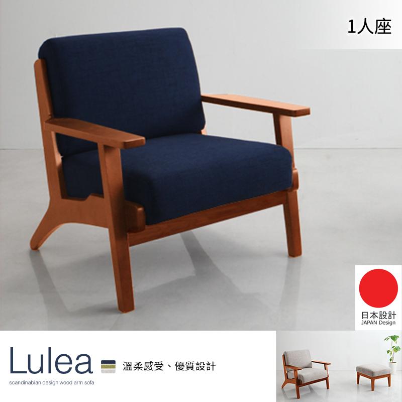 【日本林製作所】Lulea北歐款木製扶手沙發/單人座/布沙發/1P