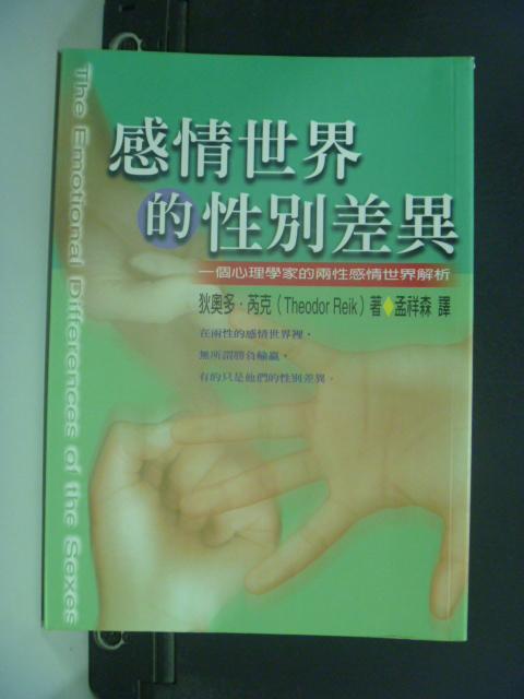 【書寶二手書T8/兩性關係_HMD】感情世界的性別差異_狄奧多‧芮克 , 孟祥森